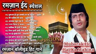 Ramzan Eid Special   रमज़ान बॉलीवुड गाने   Ramzan Songs 2021   Ramzan Song   Bollywood songs jukebox