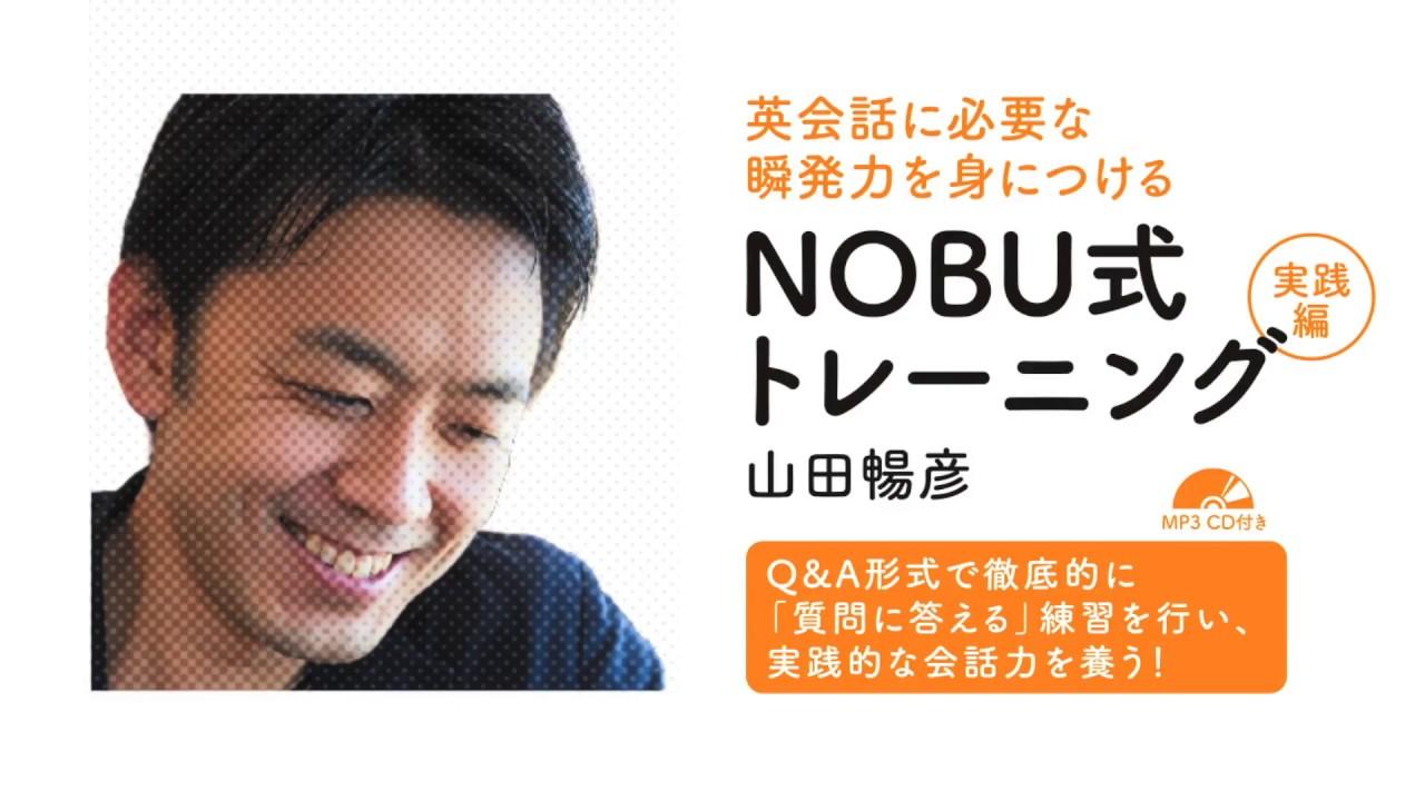 nobu 式 トレーニング
