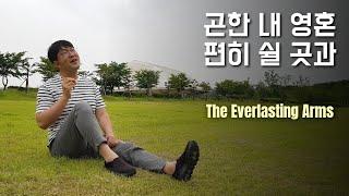 곤한 내 영혼 편히 쉴 곳과 | The Everlasting Arms | 재즈 스타일 편곡/반주 by MIWHA