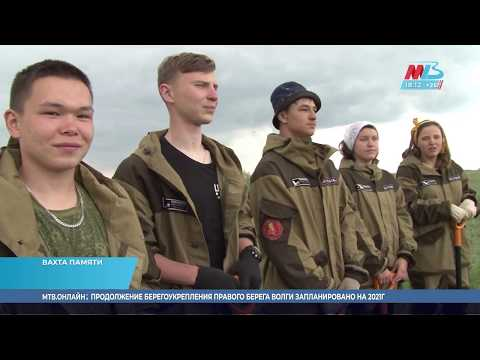 В Волгоградской области завершилась межрегиональная Вахта памяти