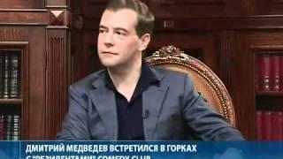 Встреча Медведева с Камеди клаб | rzhach.com