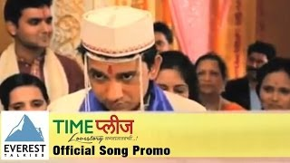 Nava Gadi Ana Rajya Nava - Official Song Promo | Time Please - Marathi Movie | Umesh Kamat