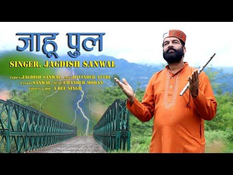 Jahu Pull (जाहु पुल) Jagdish Sanwal | Latest Pahari Song 2019