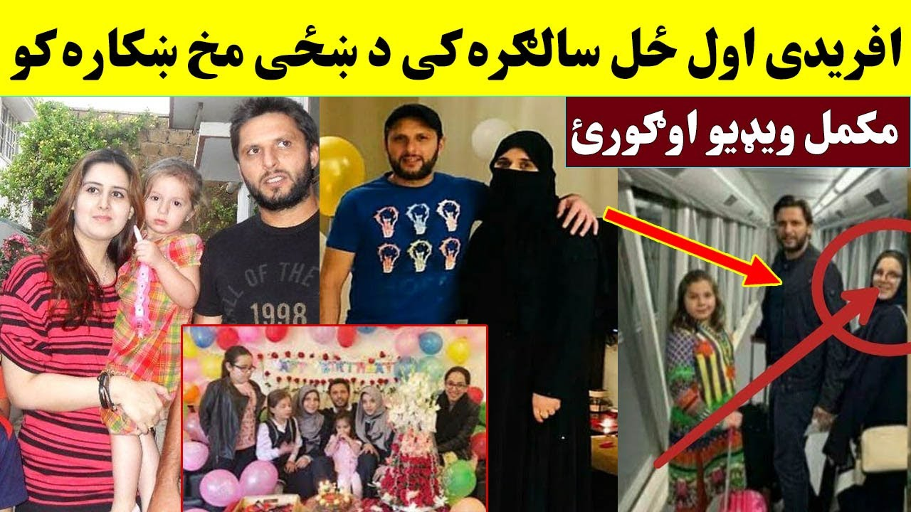Shahid Afridi Wife Video Viral 2020 | Shahid Afridi da khaze video upload krra - Khan Click