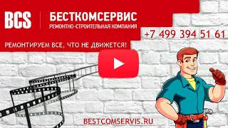 видео Циклевка паркета в Серпухове