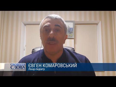 «Никто не уверен, что больного коронавирусом не сожгут», - Комаровский