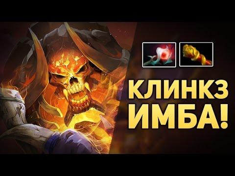 видео: КЛИНКЗ ВЫНОСИТ! #7 [dota imba]