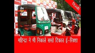 महिंद्रा का यह ई अल्फ़ा रिक्शा सबको पीछे छोड़ देगा l  MAHINDRA E- ALFA RIKSHA l