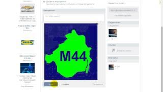 Как поставить картинку или видео в группе вконтакте ( ВК )