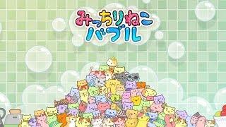 『みっちりねこバブル』Google Play Promotion Movie}