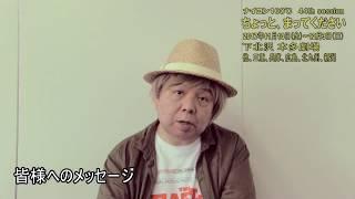ナイロン100℃主宰 作・演出:ケラリーノ・サンドロヴィッチ コメント映...