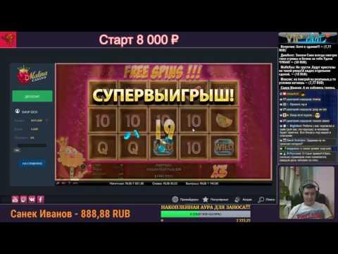 фото Малина занос в казино