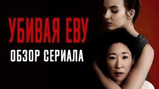 """УБИВАЯ ЕВУ """"KILLING EVE"""" ОБЗОР СЕРИАЛА"""