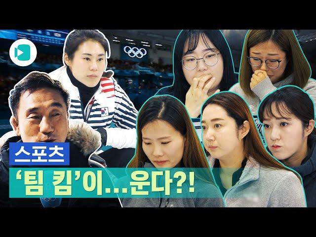 """""""이대로는 선수 생활이 끝나겠다 싶어서..."""" 선수들이 폭로한 '팀 킴'의 모습은? / 비디오머그"""