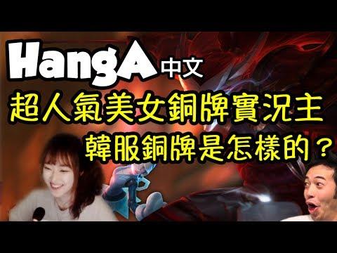 [HangA 中文] 韓服銅牌生態是怎樣的?超人氣美女實況主親身示範啦!-LoL英雄聯盟