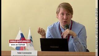 Плехановский институт в Севастополе собрал представителей ЖКХ со всей России