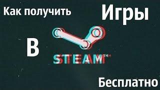 | Как подарить другу игру в стиме ? | How give game friend in steam ?
