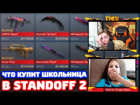 ЧТО КУПИТ ШКОЛЬНИЦА НА 1000 ГОЛДЫ В STANDOFF 2!