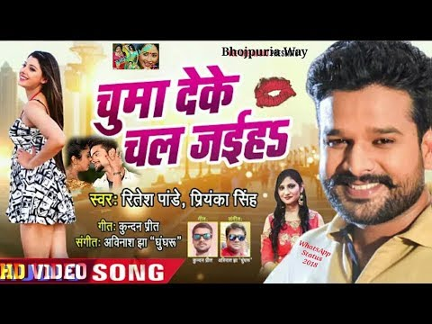 Letest Ritesh Pandey WhatsApp Status Videos - चुम्मा देके चल जईह - Bhojpuri Love Hd Video Songs 2018