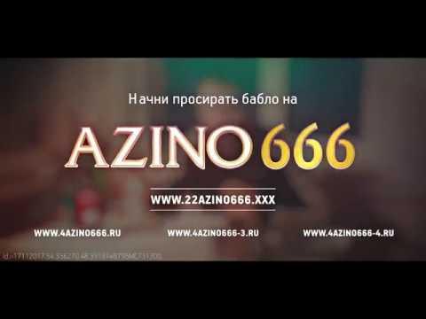 азино 666