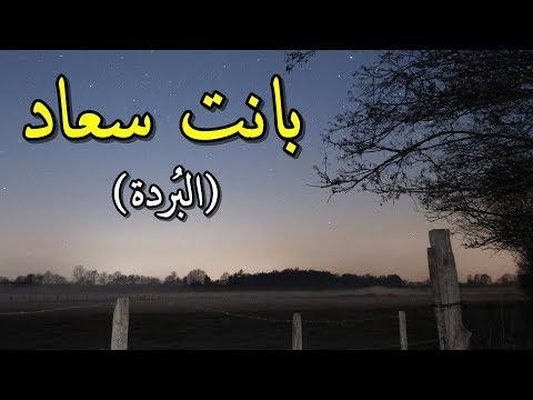 بانت سعاد فقلبي اليوم متبول (البردة) -  كعب بن زهير - بصوت محمد ماهر