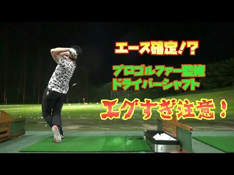 【ドラコン】プロゴルファー監修のドライバーシャフト打ち比べてみた ~万振りマンの相棒探し vol.3~