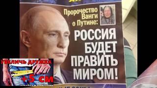 От предсказания ВАНГИ вся РОССИЯ ВПАЛА в ЭКСТАЗ  Вот что Ждет страну в 2020 году!