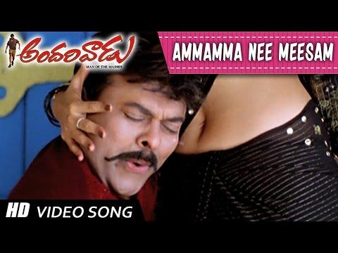 Andarivaadu Movie || Ammamma Nee Meesam Full Video Song || Chiranjeevi, Tabu, Rimi Sen