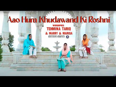 New Masihi Geet 2017 aao hum khudawand ki roshni by tehmina tariq and marry and marisa