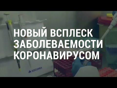 Коронавирус возвращается | АМЕРИКА | 22.06.20