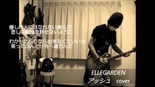 y naoさんがギター頑張ってるんで アッシュで応援します がんばれ~~(^...