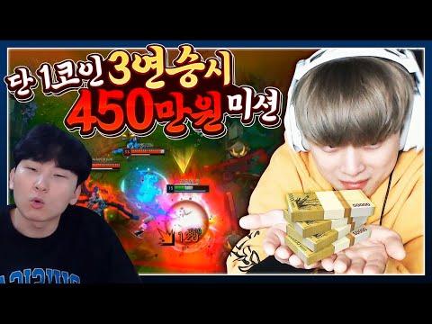 """""""뜨교듀오 3연승시 450만원"""" 역대급 레전드 미션.."""