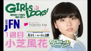 2月1日(月)のGIRLS LOCKS!は・・・ 1週目担当の【 小芝風花 】ちゃんが...