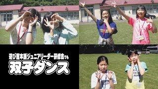 【tik tok】遊び屋本舗ジュニアリーダーの小中学生が可愛らしくダンスしました!【双子ダンス】 thumbnail