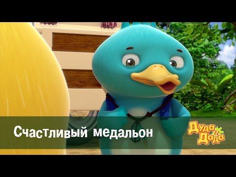 Дуда и Дада - мультфильм про машинки для детей - Счастливый медальон– Серия 36