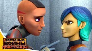 Звёздные войны: Повстанцы - Сёстры по крови - Star Wars (Сезон 2, Серия 8)