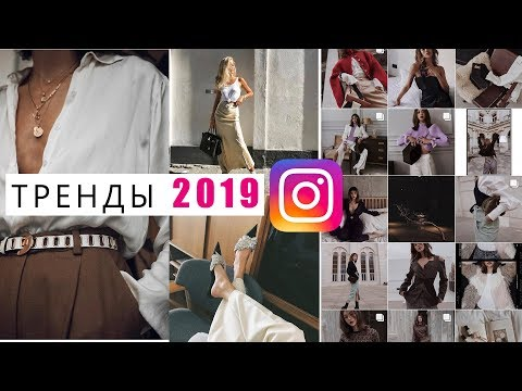 ТРЕНДЫ ИНСТАГРАМ 2019