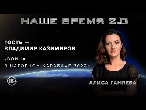 Наше время 2.0 | Война в Нагорном Карабахе - 2020