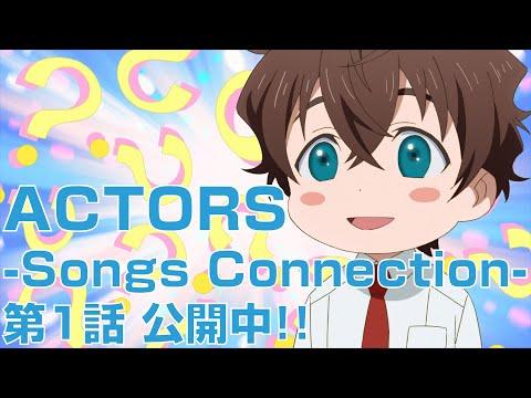 【公式】TVアニメ「ACTORS -Songs Connection-」第1話