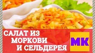 Салат из  моркови, сельдерея и сыра. Вкусно, быстро и полезно! | Salad with carrot and celery
