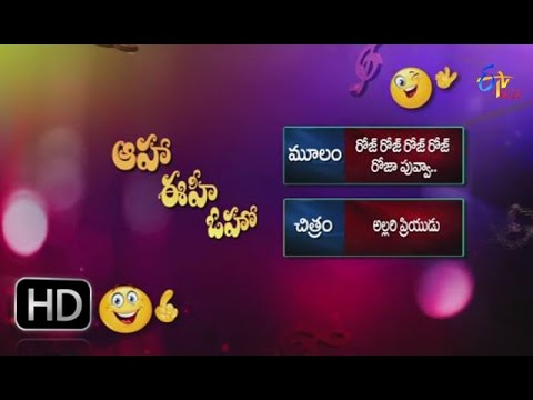 Allari Priyudu - Rose Rose Roja Puvva Song Parody Song - Aaha Eehe Ooho - 28th May2016