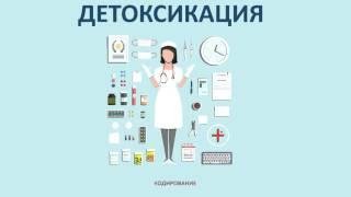 Доктор Драйвер, скорая наркологическая помощь(, 2016-01-27T11:18:39.000Z)