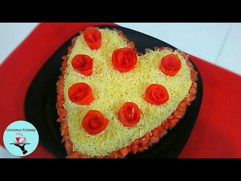 Какой же он ВКУСНЫЙ! Праздничный Салат 'СЕРДЦЕ' на День Святого Валентина! - Видео из ютуба