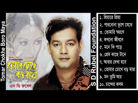 Tomar Chokhe Boro Maya || S D Rubel || Bangla Audio Album Song || SDRF