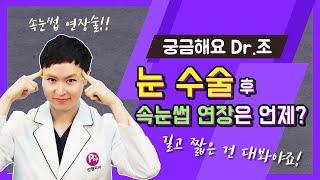 [궁금해요 DR.조] 성형수술 후 관리!!! 눈 수술 …