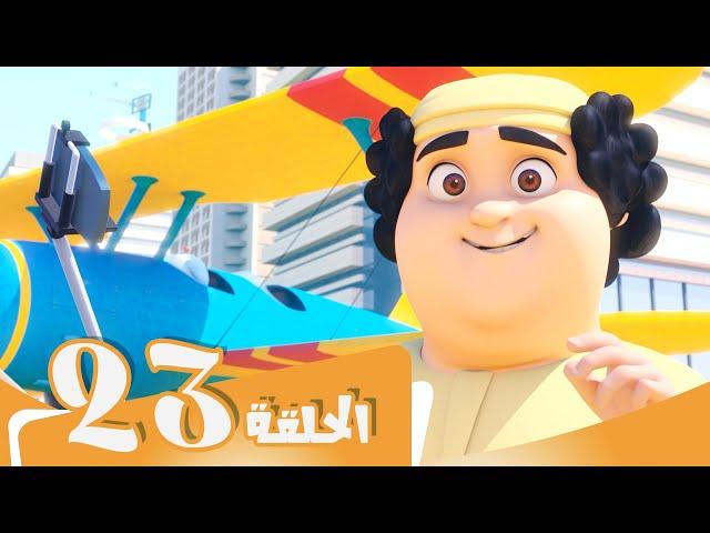 S3 E23 مسلسل منصور | المراسلون