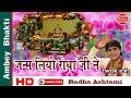 Download Super Hit Bhajan || Janam Liyo Radha ji Ne Khub Mithai Bant Rahi || Ramdhan Gurjar# Ambey Bhakti MP3 song and Music Video