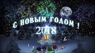 С наступающим Новым 2018 годом, Курган!!! Акселвидео