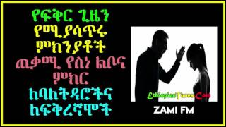 Ethiopia: TOP REASONS FOR BREAKUP BETWEEN LOVERS