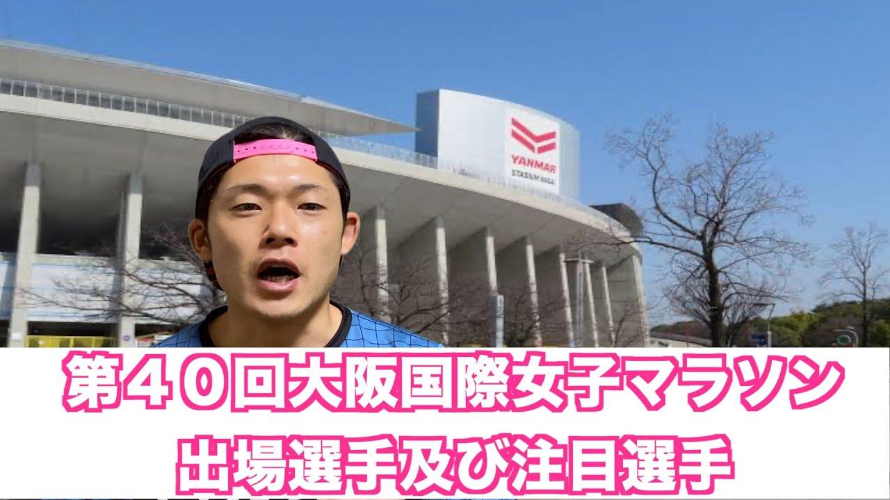 2021 女子 マラソン 大阪 国際 【大阪国際女子マラソン 2021】結果・速報(リザルト)